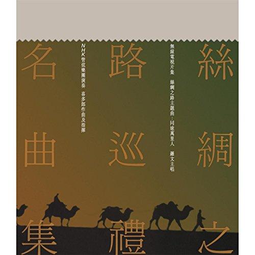 Dui Huang Yue Ya Quan