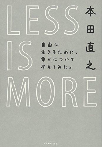 LESS IS MORE 自由に生きるために、幸せについて考えてみた。