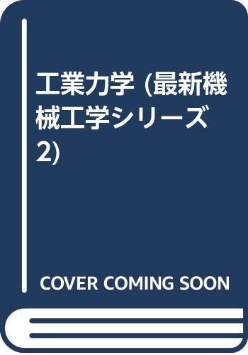 工業力学 (最新機械工学シリーズ 2)