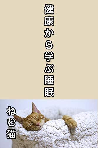 健康から学ぶ睡眠: ねむ猫