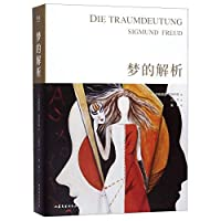 梦的解析(全新手绘版,101幅满版震撼级插图,德文直译完整版)