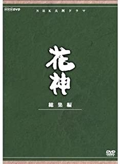 中村梅之助主演 大河ドラマ 花神 総集編 全4枚【NHKスクエア限定商品】