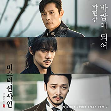 """Becoming the Wind [From """"Mr. Sunshine (Original Television Soundtrack), Pt. 7""""]"""