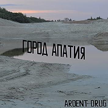 Город апатия