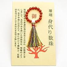 赤珊瑚 身代わり 数珠【アートコーラル】