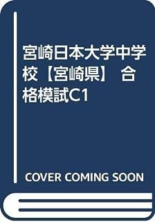 宮崎日本大学中学校【宮崎県】 合格模試C1