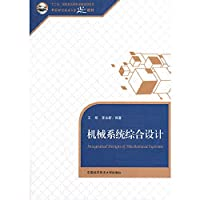 Integrated design of mechanical systems(Chinese Edition)
