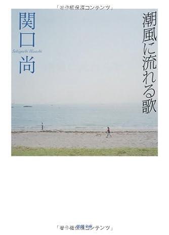 潮風に流れる歌 (徳間書店)