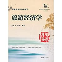 Tourism Economics of Tourism Management Major textbook series national quality curriculum materials(Chinese Edition)