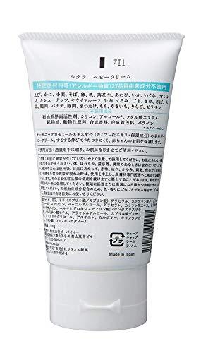 Lecura(ルクラ)ベビークリーム100g(無添加オーガニックカモミールエキス配合)敏感肌・乾燥肌・新生児に
