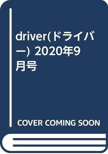 driver(ドライバー) 2020年9月号