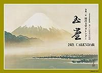 川合玉堂カレンダー2021年度版