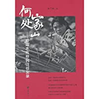 Jiashan Where: Lingnan reservoir resettlement migration Record(Chinese Edition)