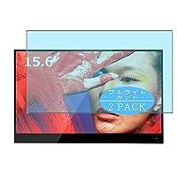 2枚 VacFun ブルーライトカット フィルム , KKsmart 15.6インチ kk-156kt モバイルモニター ディスプレイ 向けの ブルーライトカットフィルム 保護フィルム 液晶保護フィルム(非 ガラスフィルム 強化ガラス ガラス )