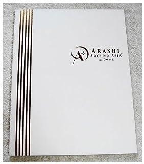 嵐 公式グッズ ARASHI AROUND ASIA+in Dome 2007 パンフレット