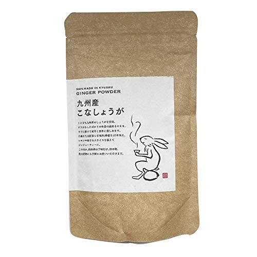 国産 粉しょうが 九州産生姜100% 粉末生姜 生姜パウダー