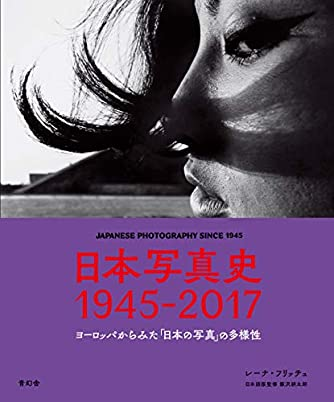 日本写真史 1945-2017  ヨーロッパからみた「日本の写真」の多様性