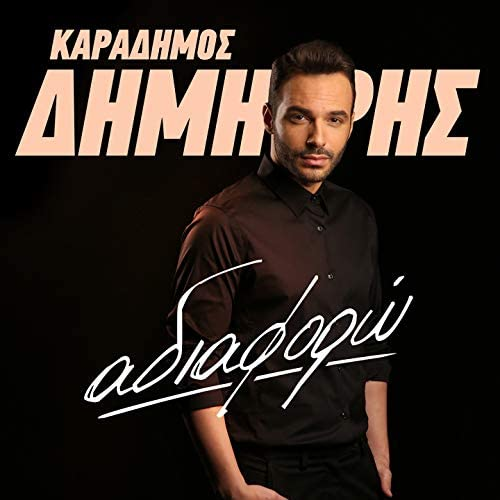 Dimitris Karadimos