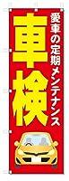 のぼり旗 車検 (W600×H1800)