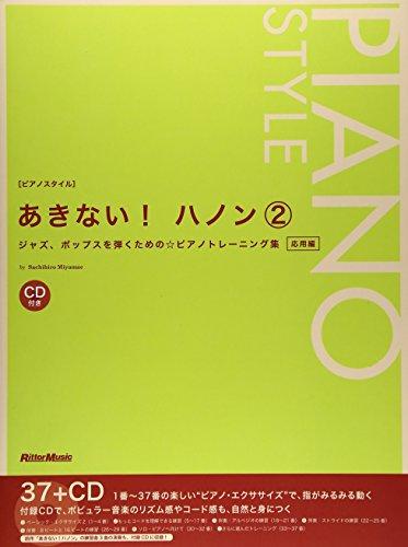 あきない! ハノン2 ジャズ、ポップスを弾くための☆ピアノトレーニング集 応用編 (CD付き) (ピアノスタイル)