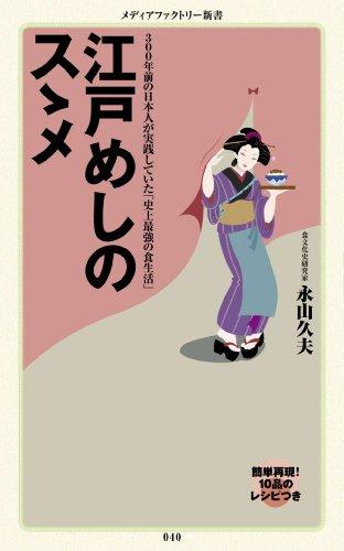 江戸めしのスゝメ (メディアファクトリー新書)
