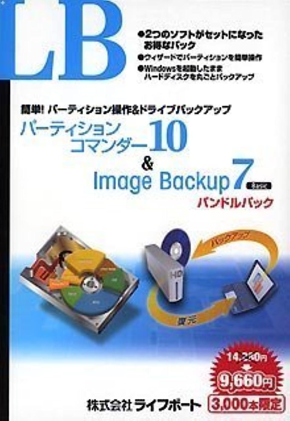 ブランドマイクロ宗教LB パーティションコマンダー10 & LB Image Backup 7 Basic バンドルパック