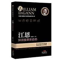 Gann detect new trends in stock(Chinese Edition)