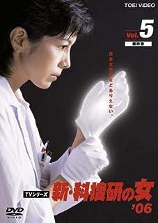 新 科捜研の女'06 VOL.5(第8話、第9話 最終) [レンタル落ち]
