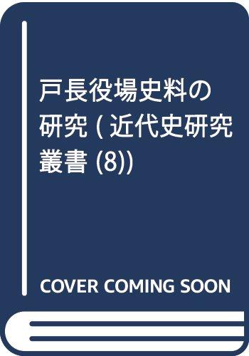 戸長役場史料の研究 (近代史研究叢書 8)の詳細を見る