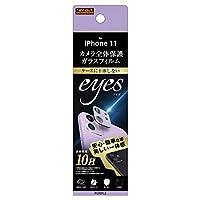 【カラー:パープル】 カメラ全体保護 ケースに干渉しない 表面硬度10H アイフォン iPhone 11 ガラスフィルム カメラレンズフィルム