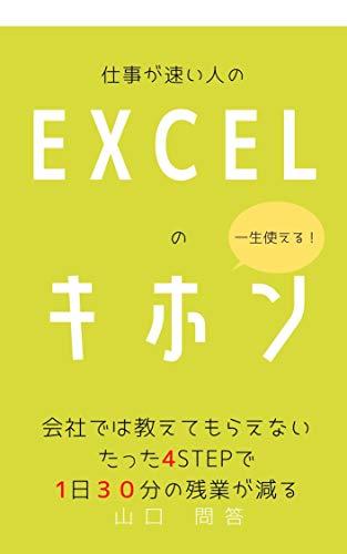 仕事が速い人のExcelのキホン: 仕事が速い人はExcelでこれしかやらない。仕事が速い人の説明書、哲学を学びExcel超初心者から初心者になれる。もう仕事ができないなんて言わせない!