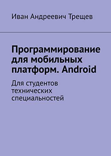 Программирование для мобильных платформ. Android: Для студентов технических специальностей (Russian Edition)