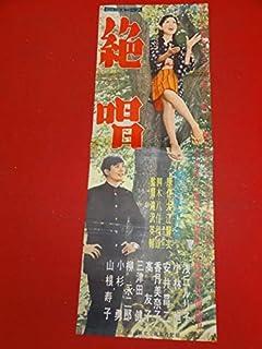 cb9099絶唱spポスタープレス 浅丘ルリ子 小林旭 安井昌二 香月美奈子 高友子 山根寿子