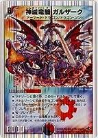 デュエルマスターズ/DMC40/10/SR/神滅竜騎ガルザーク