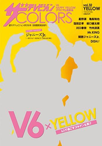 ザテレビジョンCOLORS vol.32 YELLOW