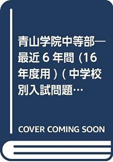 青山学院中等部―最近6年間 (16年度用) (中学校別入試問題集シリーズ (L4))