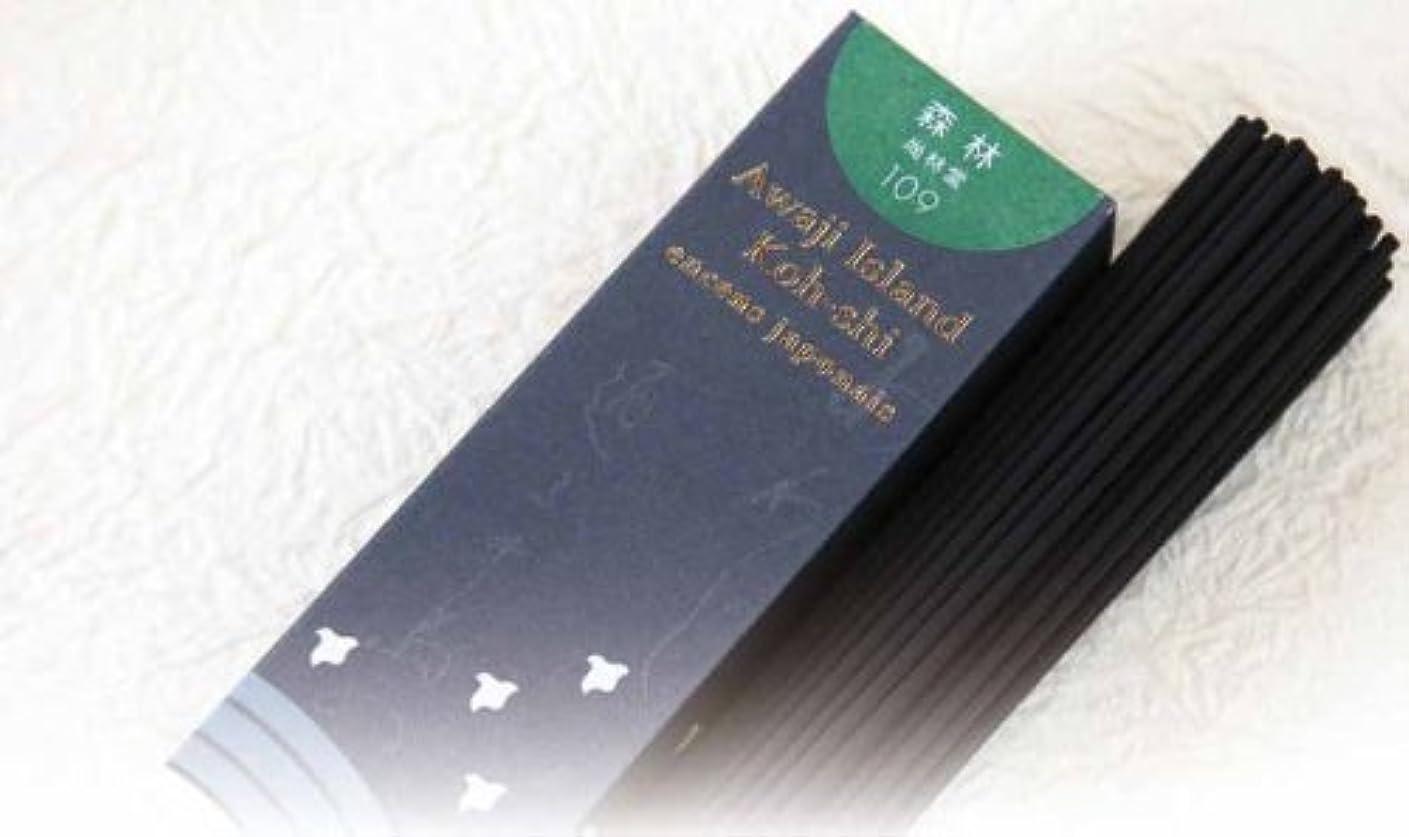 植物の無臭血まみれ「あわじ島の香司」 日本の香りシリーズ 【109】 ●森林●