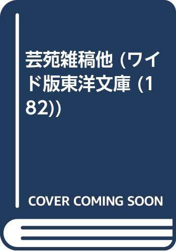 芸苑雑稿他 (ワイド版東洋文庫 (182))の詳細を見る