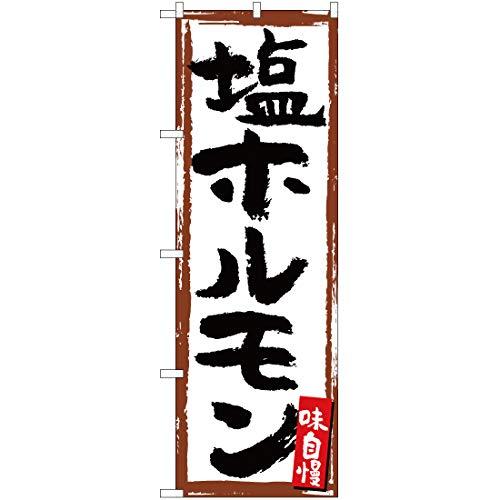 のぼり 塩ホルモン(白) 味自慢 YN-5182【宅配便】 のぼり 看板 ポスター タペストリー 集客 焼肉 居酒屋 [並行輸入品]