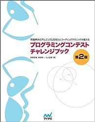 プログラミングコンテストチャレンジブック : 問題解決のアルゴリズム活用力とコーディングテクニックを鍛える
