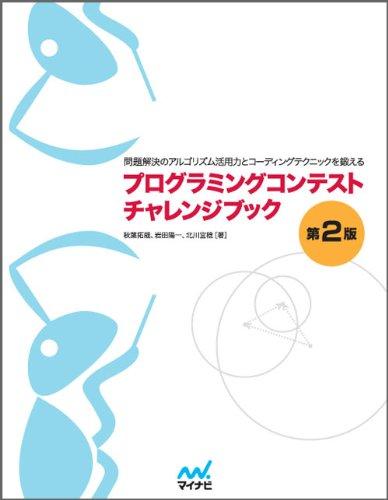 プログラミングコンテストチャレンジブック [第2版] ~問題解決のアルゴリズム活用力とコーディングテクニ...
