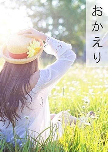 OKAERI (Japanese Edition)