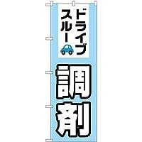 ドライブスルー調剤 のぼり GNB-3184 [並行輸入品]