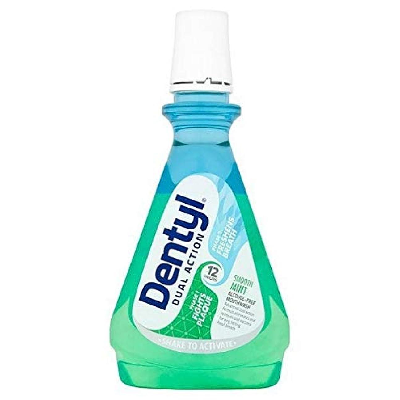 観察する悪質な特許[Dentyl] DentylのPhはミントアルコールフリーのミントマウスウォッシュ500ミリリットル - Dentyl PH Mint Alcohol Free Mint Mouthwash 500ml [並行輸入品]