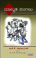 Malgudi Dinagalu (Ka) - Kannada