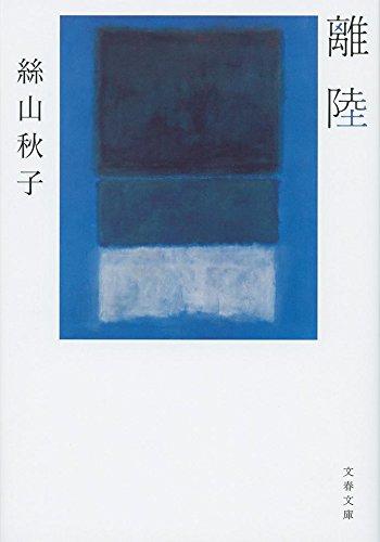 離陸 (文春文庫)