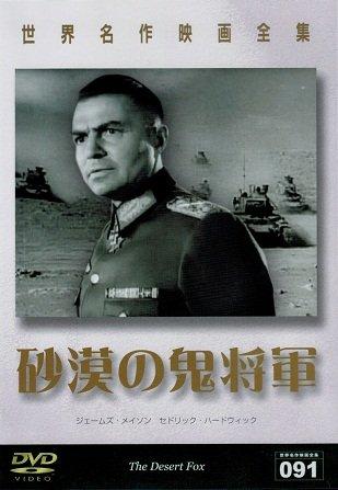 世界名作映画全集91 砂漠の鬼将軍 [DVD]
