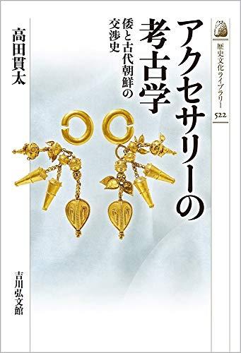 アクセサリーの考古学: 倭と古代朝鮮の交渉史 (歴史文化ライブラリー 522)