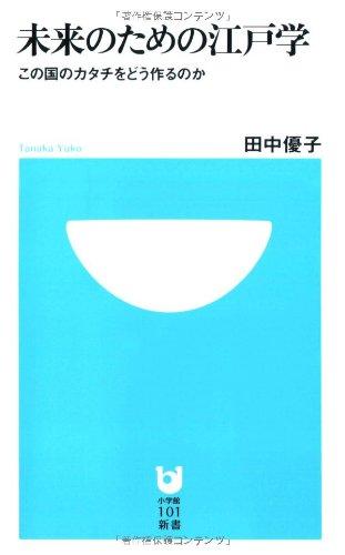未来のための江戸学 (小学館101新書 52)