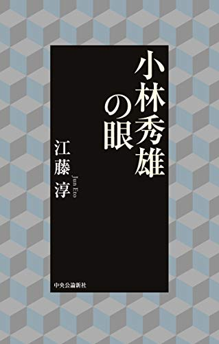 小林秀雄の眼 (単行本)